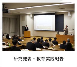 研究発表・教育実践報告