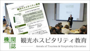 機関誌 観光ホスピタリティ教育