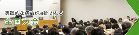 実践的な議論が活発に展開する全国大会