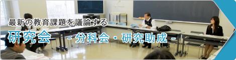 最新の教育課程を議論する研究会