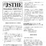 学会報「2020年No.2」(2020年11月29日発行)